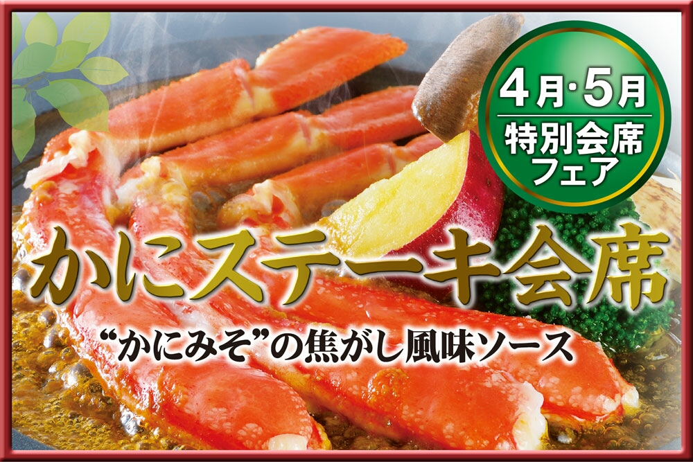 Kaiseki (Multicourse meal) fair special in Kansai area April in May