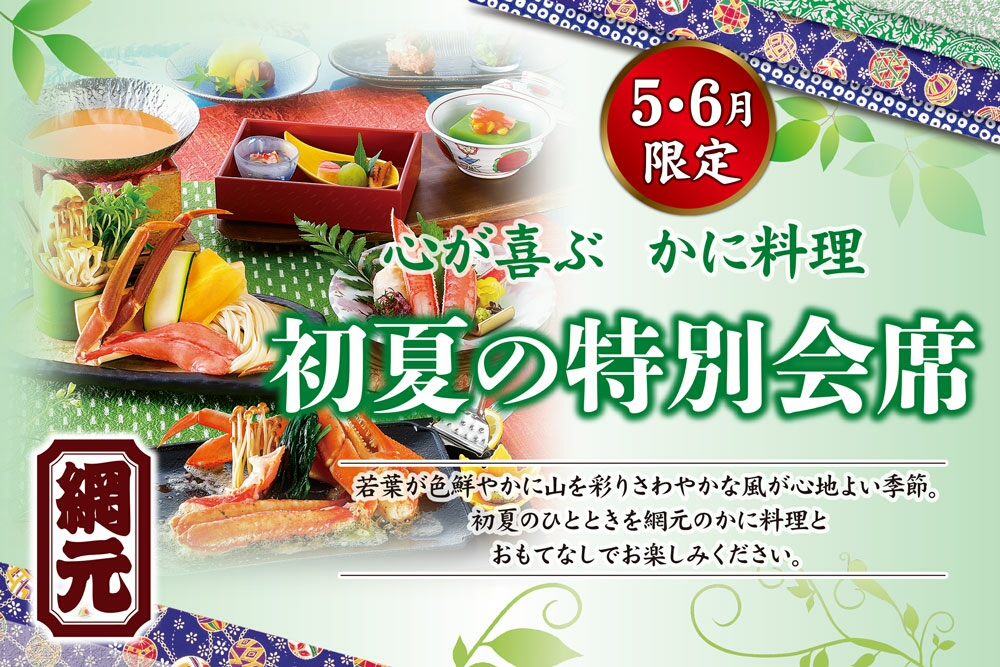 【Early summer special kaiseki (Multicourse meal)】