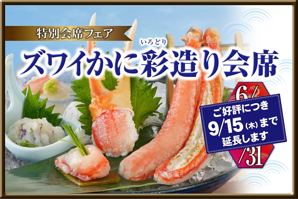 【Seasonal special kaiseki】 Assorted Snow crab course meal