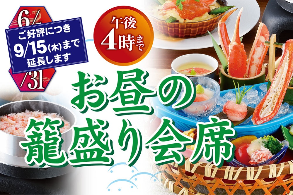 Seasonal lunch special (Multicourse meal)