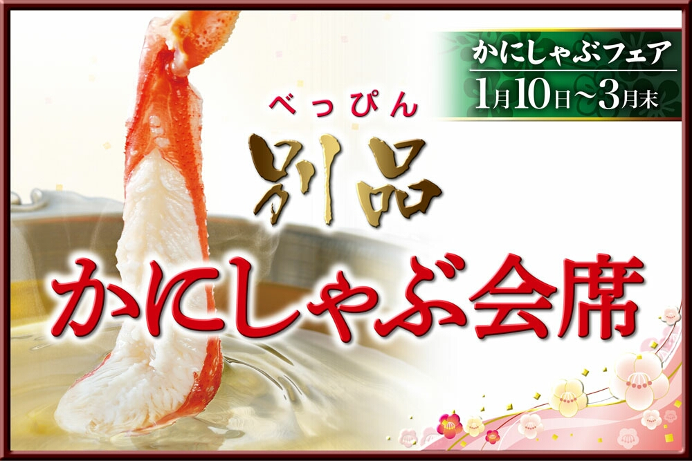 Kansai area eyeful Kani shabu (Crab hot pot) Kaiseki (Multicourse meal)
