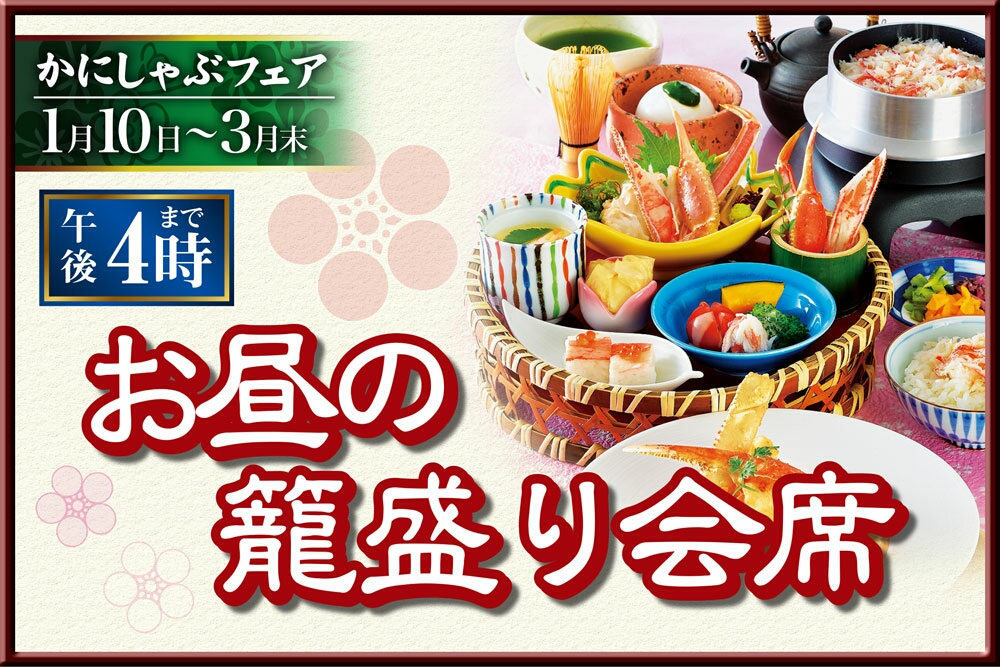 Kansai area Lunch Assorted crabs in basket Kaiseki (Multicourse meal)