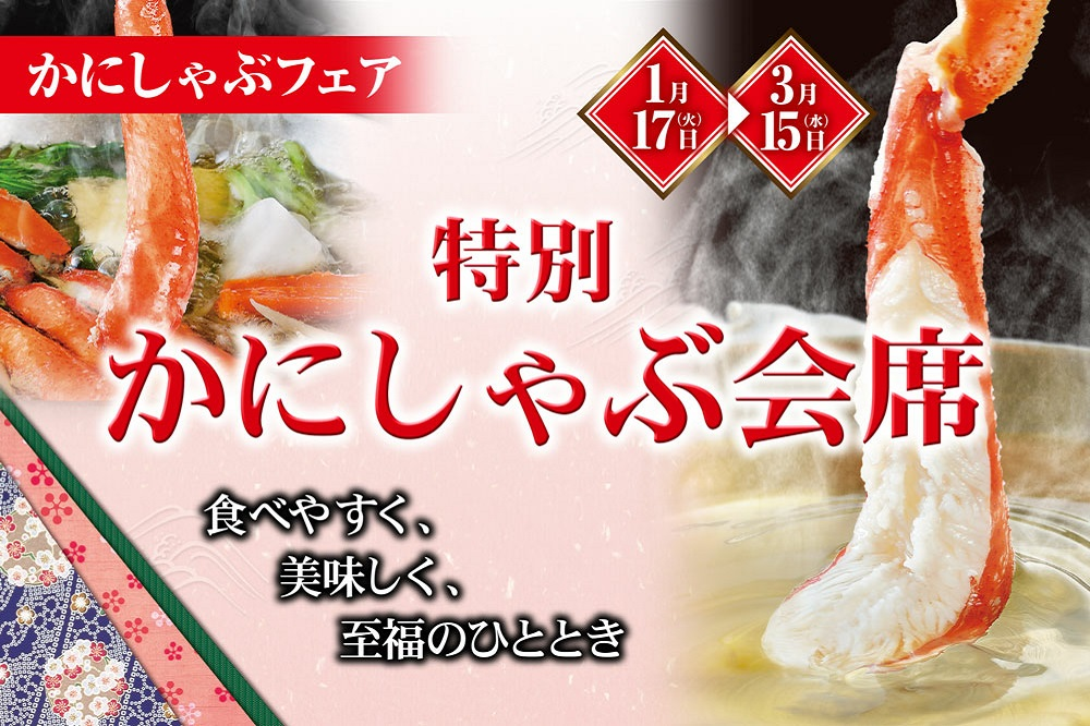 Kani shabu (Crab hot pot) fair