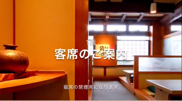 Wakayama branch video - Wakayama branch store introduction