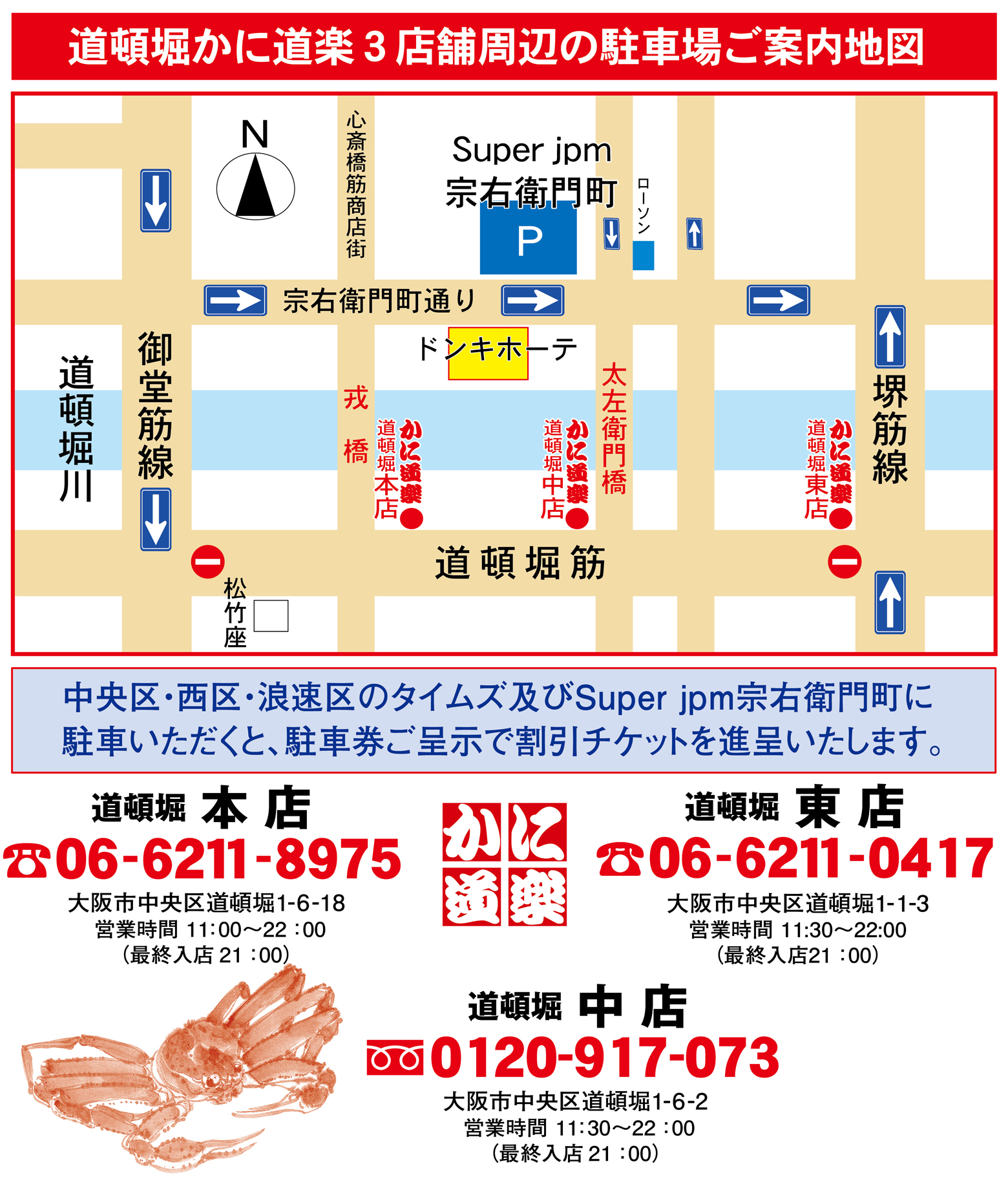 20210326_hp_doutonnbori_p_map