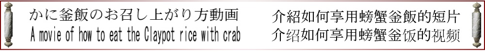 How to eat the claypot rice with crab