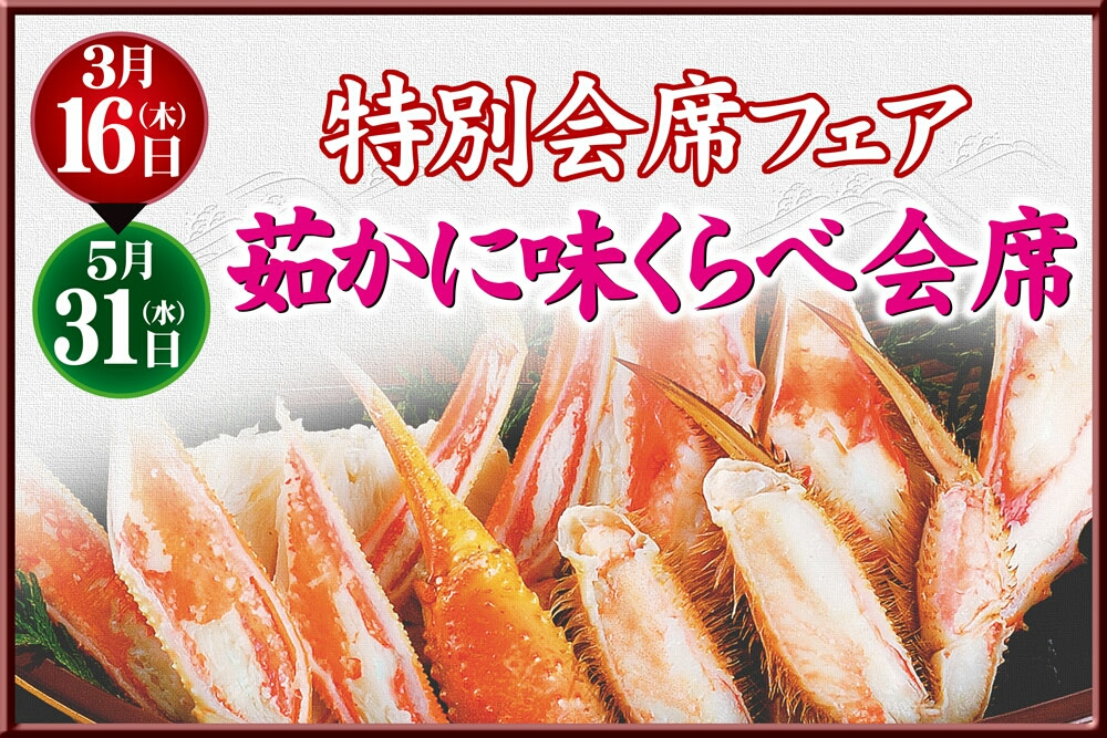 Kanto District Boiled crab Assorted boiled crabs Kaiseki (Multicourse meal)