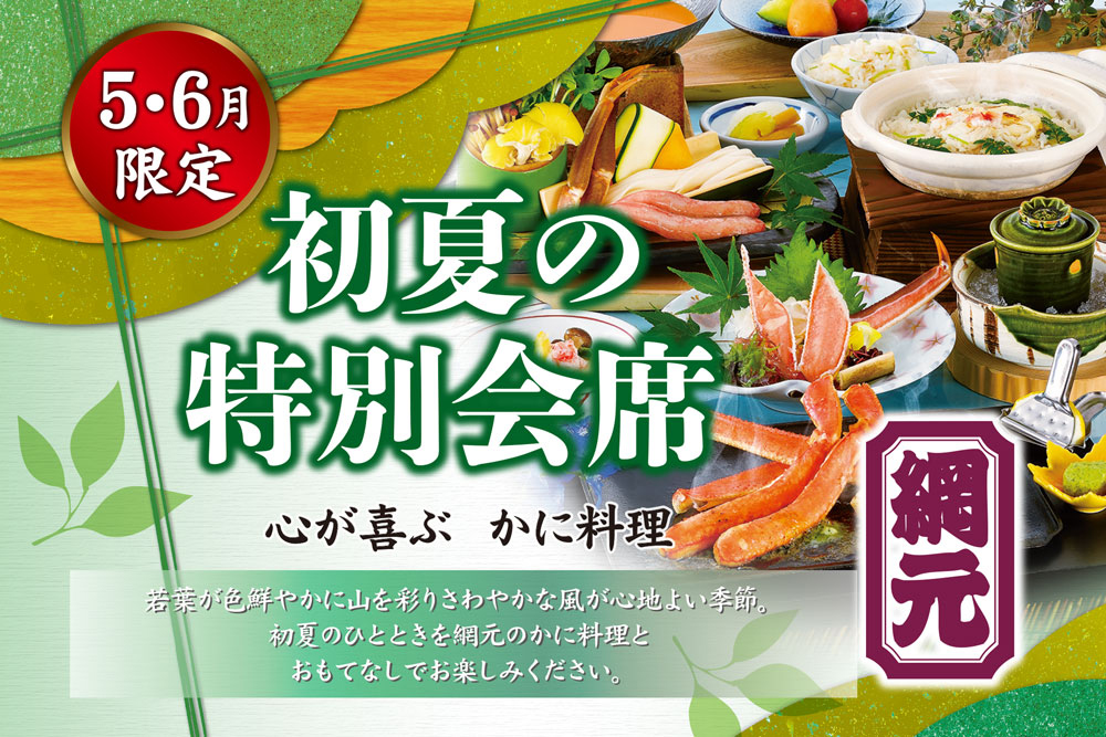 Amimoto season-limited first Summer special kaiseki (Multicourse meal)