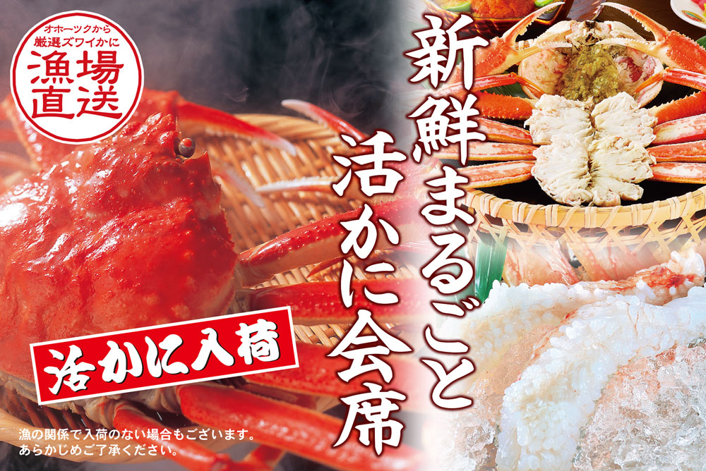 Kanto District fresh whole live Crab kaiseki (Multicourse meal)