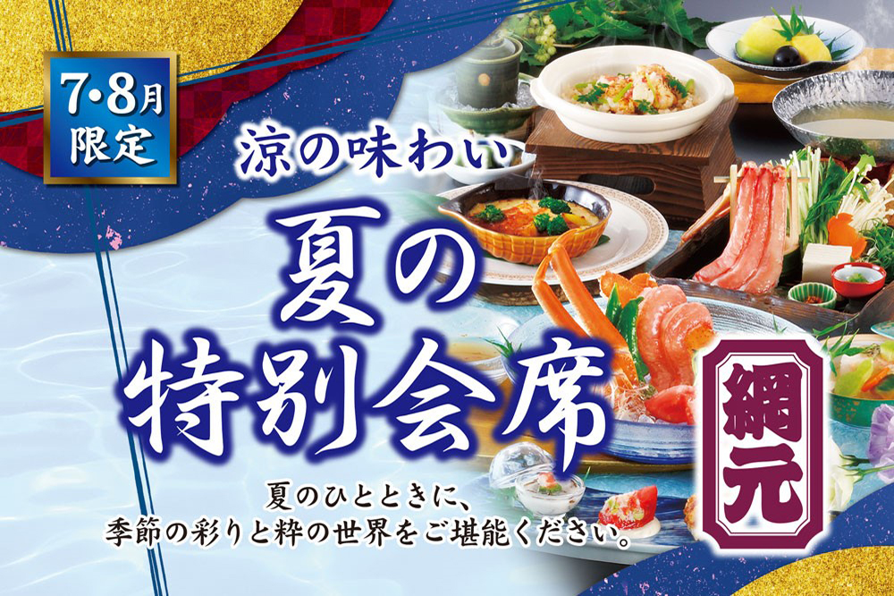 Amimoto Limited time offer Summer special kaiseki (Multicourse meal)