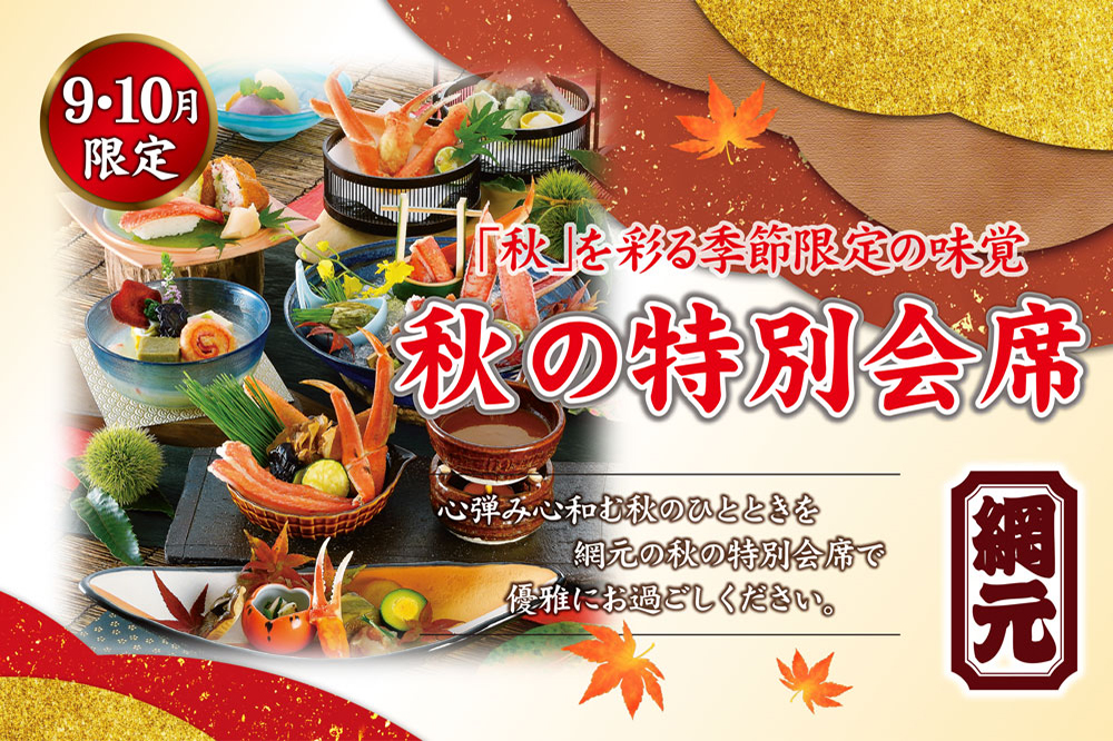 Amimoto Limited time offer Autumn special