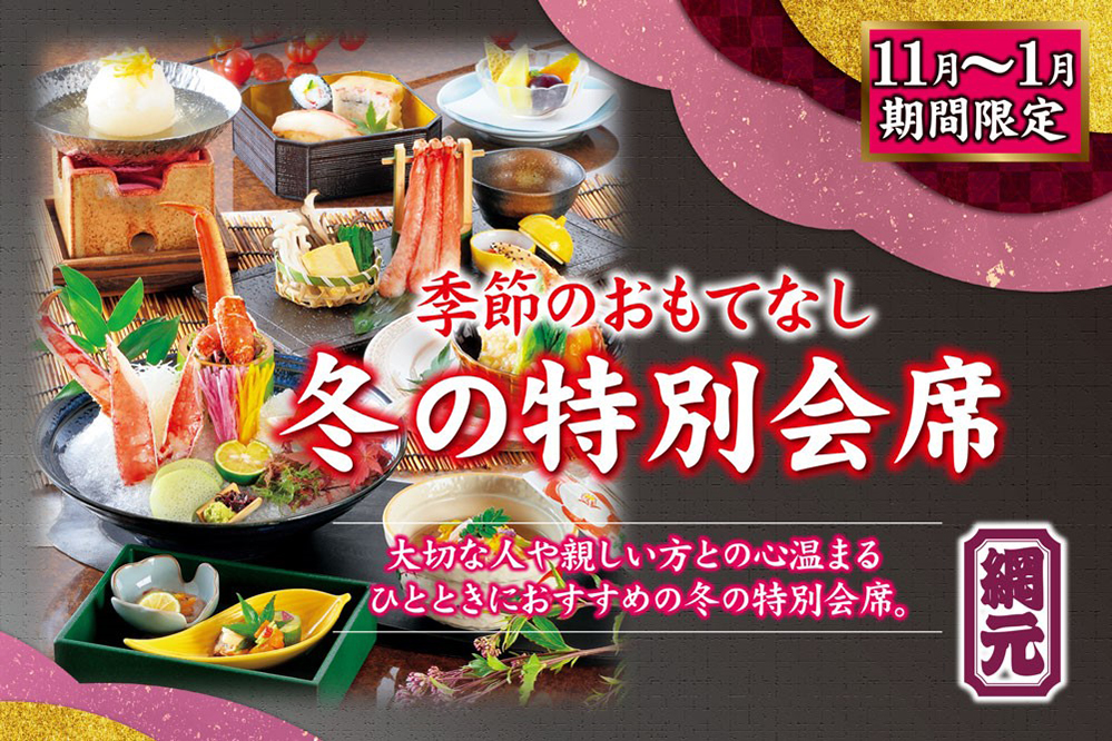 Special Kaiseki (Multicourse meal) of Amimoto Limited time offer winter