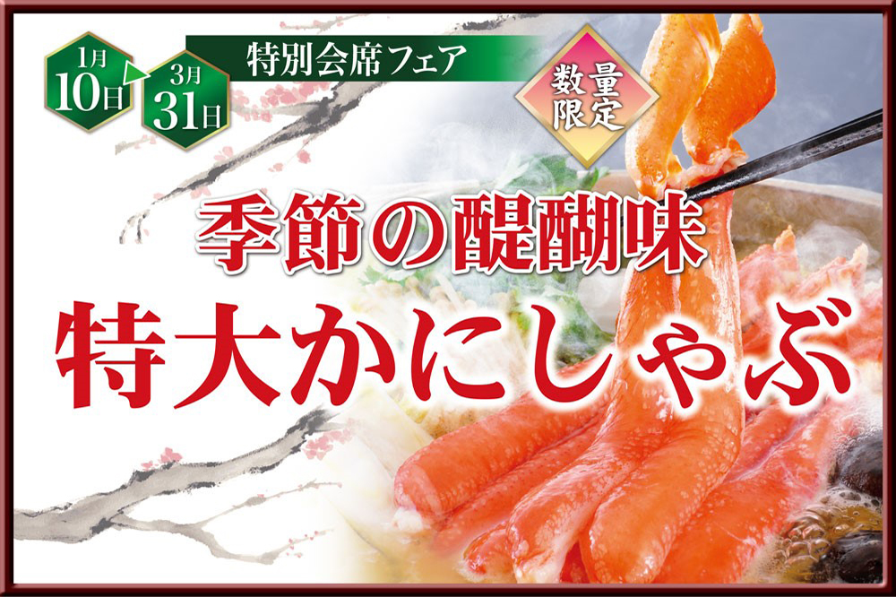 Seasonal powerful charm extra-large Kani shabu (Crab hot pot)