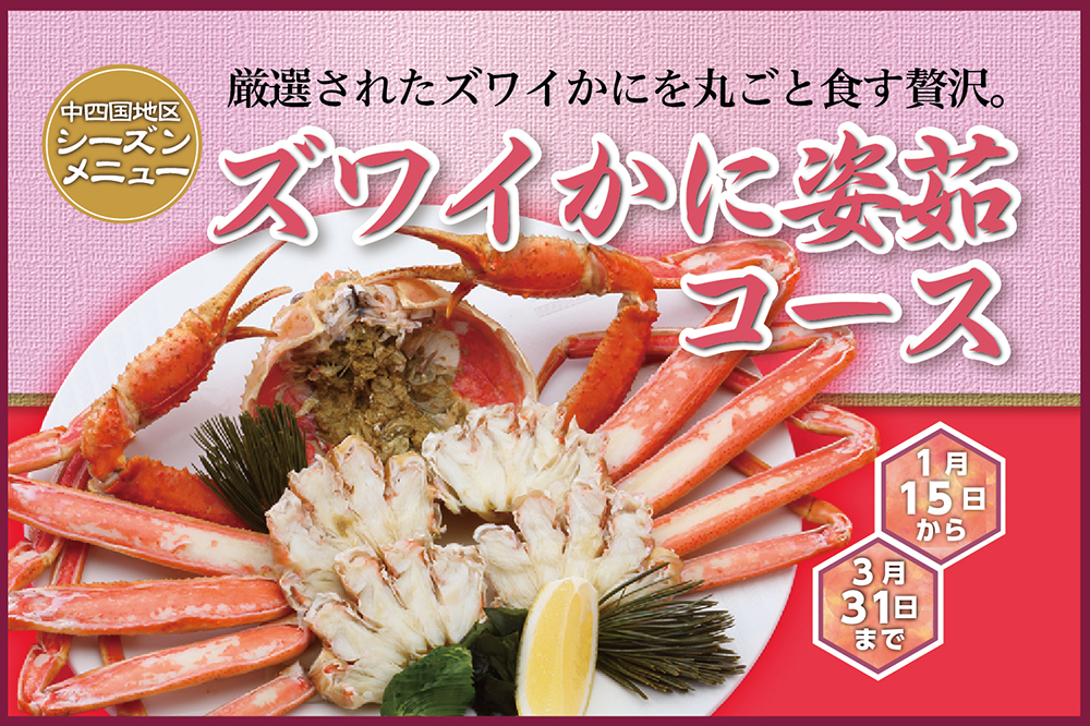 Middle Shikoku District Snow crab Boiled whole crab course