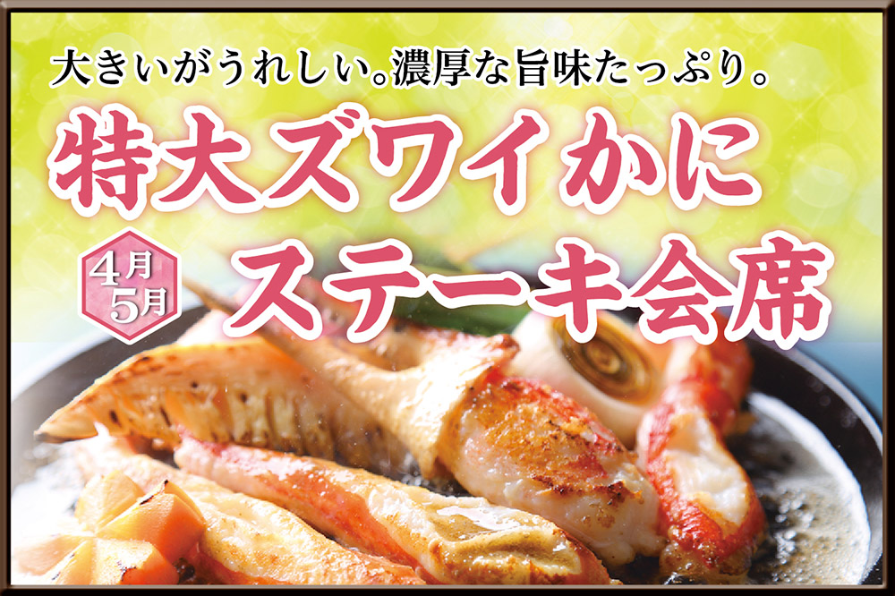 Limited time offer extra-large Grilled snow crab