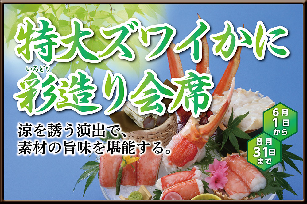 Extra-large assorted raw snow crab courses