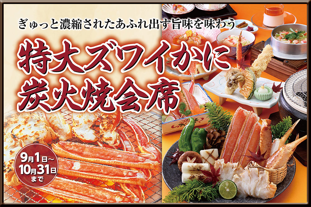 Extra-large snow crab, charcoal grilled crab courses