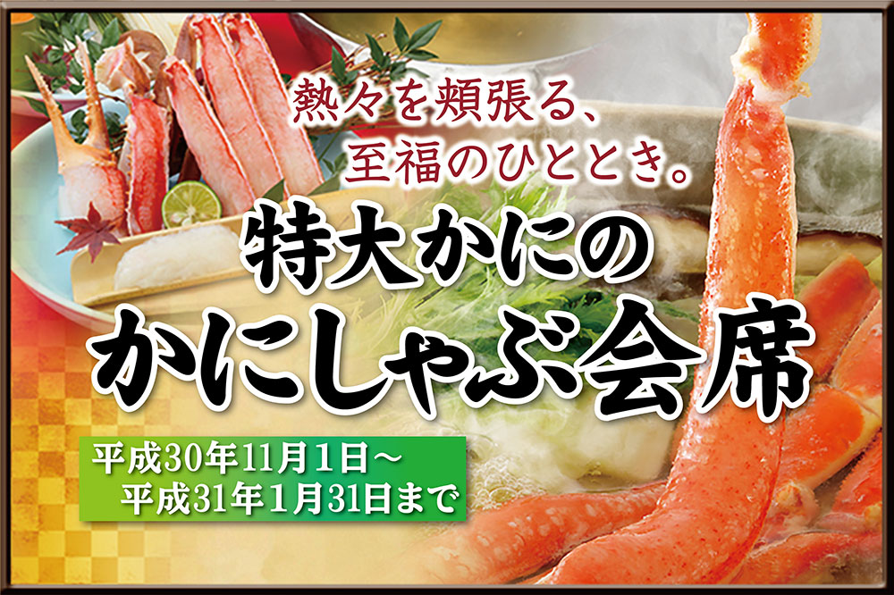 Will have one of Limited time offer extra-large Crab; thicket Kaiseki (Multicourse meal)