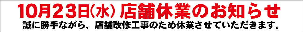 News of Juso branch closed