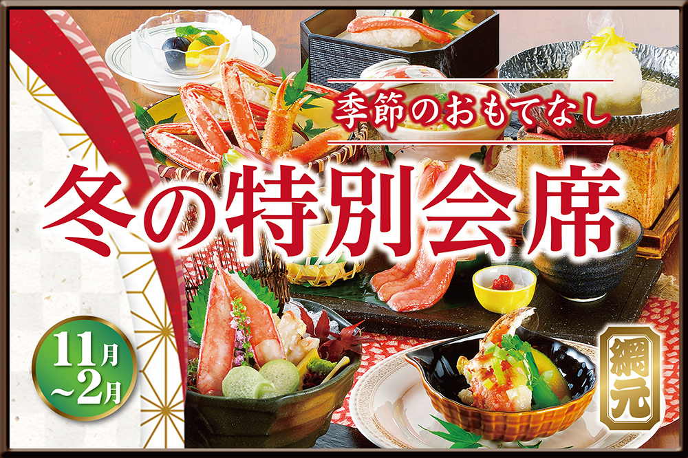 Special Kaiseki (Multicourse meal), winter special Kaiseki for lunch (Multicourse meal) of Limited time offer winter