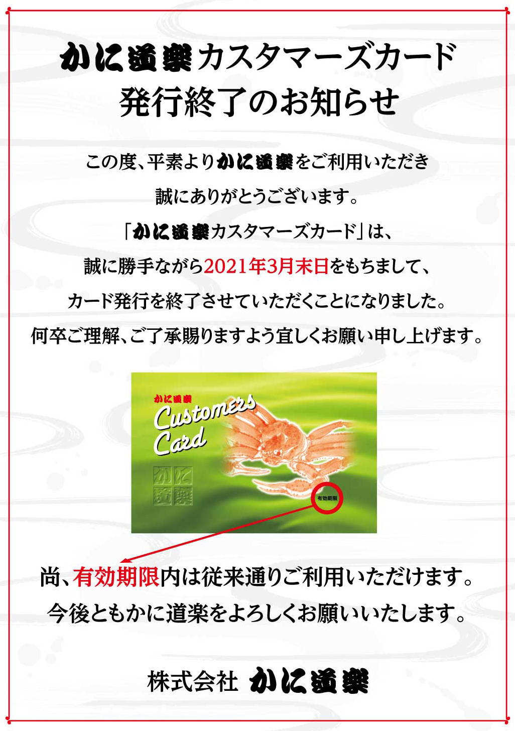 20210302_customers_card
