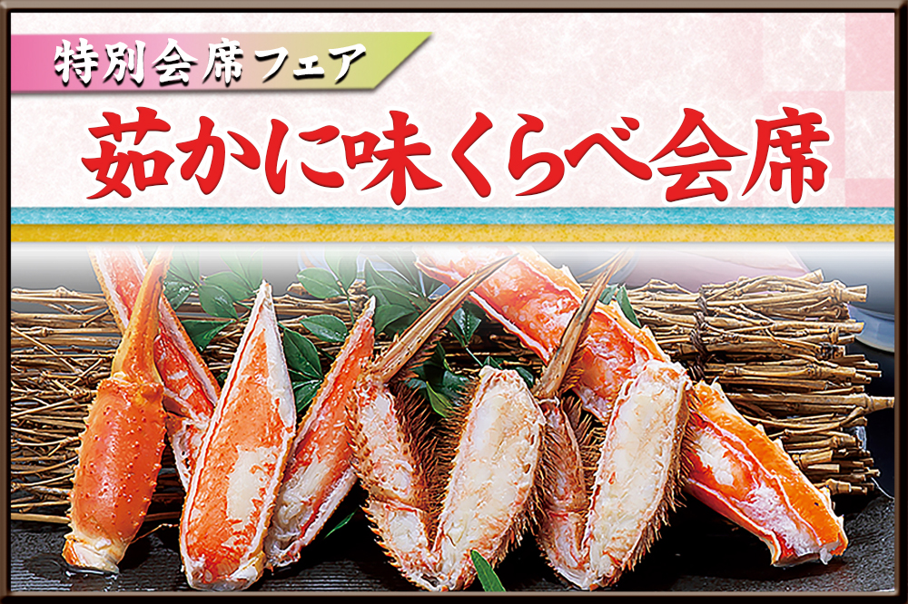 Special Boiled crab Assorted boiled crabs Kaiseki (Multicourse meal)